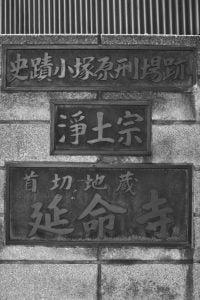 Kozukappara Sign