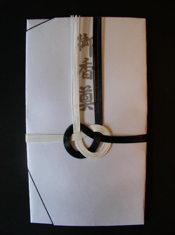 Japanese Funeral Envelope