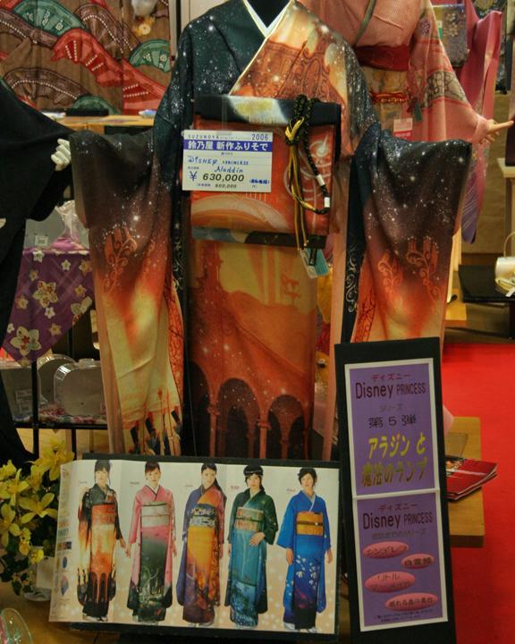 Disney Kimono