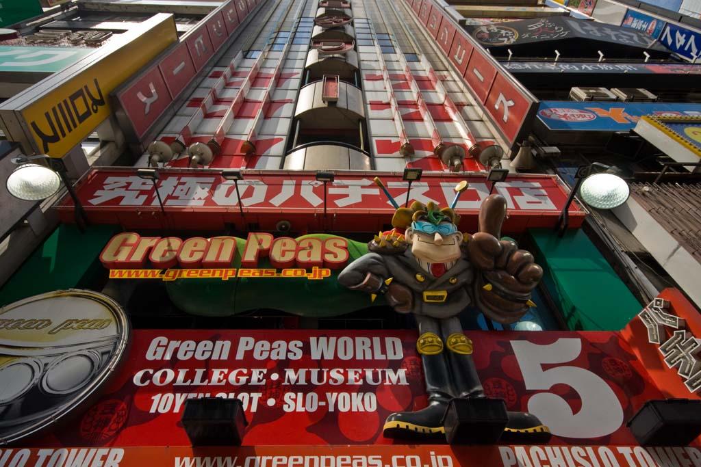 Green Peas Pachinko Parlor