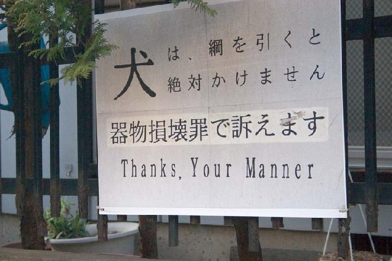 thanks-your-manner