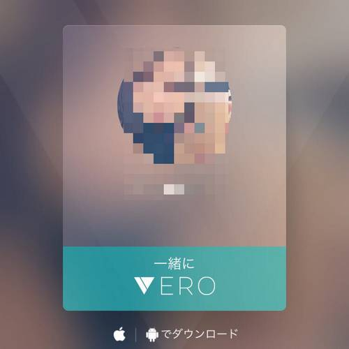 Vero Friend Invite Fail